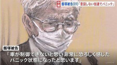 飯塚幸三パニック化