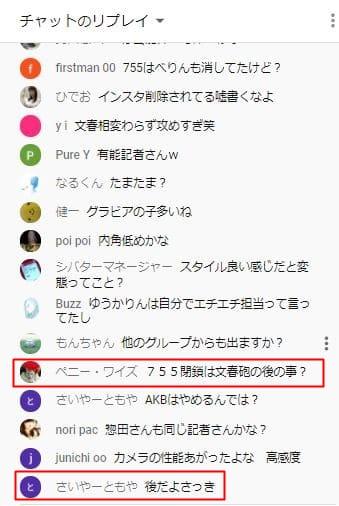 鈴木優香は『755』から削除!