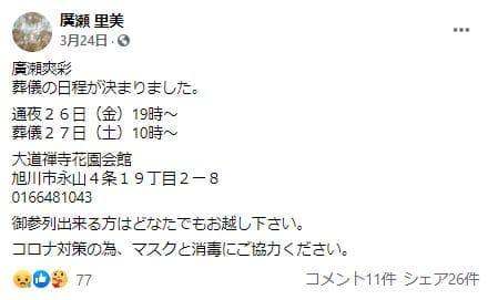 廣瀬爽彩さん葬式のFB告知