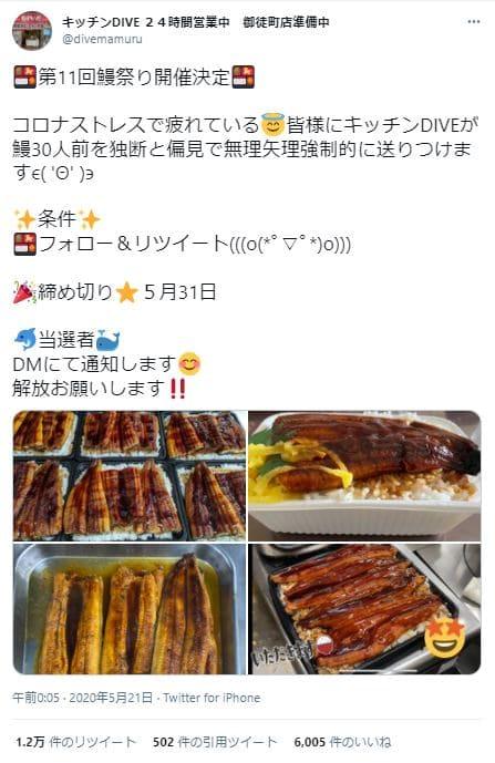 キッチンDIVEのツイート