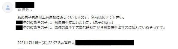 高岡工芸高校保護者暴行特定メール情報提供4