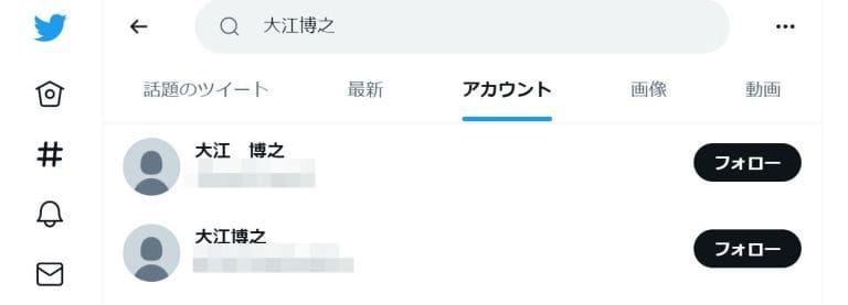 大江博之Twitter