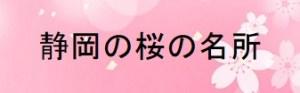 静岡の桜の名所