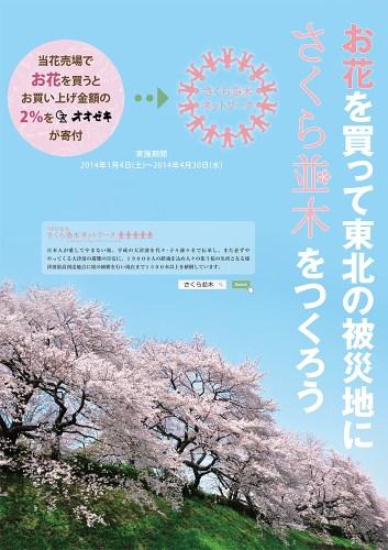 オオゼキ・さくら支援ポスター