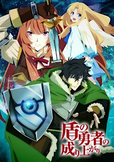 The Rising Of The Shield Hero 2 Vostfr : rising, shield, vostfr, SakuraStream, Yuusha, Nariagari, Rising, Shield, Streaming, VOSTFR