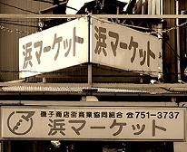 ○浜マーケット1