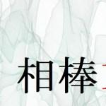 相棒19|視聴率全話推移&過去シーズン比較・10/14スタート2020ドラマ