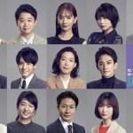 スーパーリッチ/SUPER RICH|視聴率全話まとめ・10月ドラマ2021