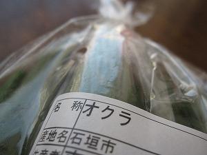 石垣島のカフェ&カレー「トラベラーズカフェ朔」のオクラ