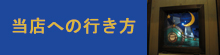 石垣島のカフェ&カレー「トラベラーズカフェ朔」の地図アクセスバナー