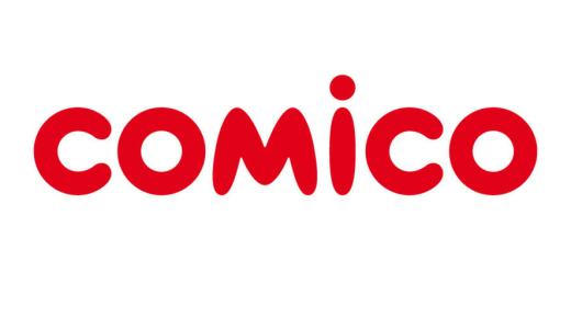 comicoで読めるおすすめBL漫画7選【ベスチャレあり】