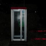 30円で公衆電話から脱出せよ!スマホ・PCゲーム「公衆電話」の攻略とプレイ感想
