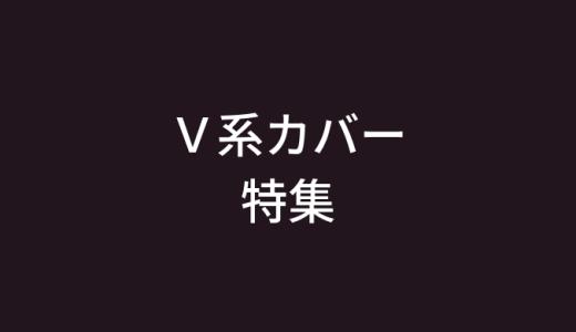 ヴィジュアル系バンドがカバーした曲6選【原曲比較あり】