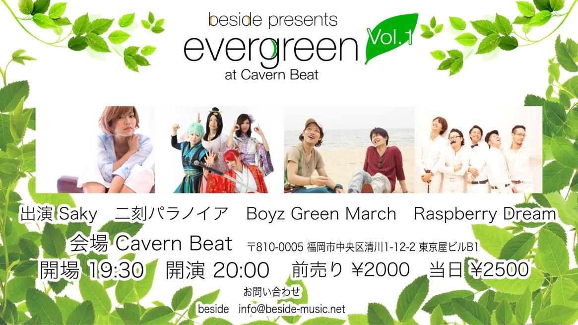 evergreenVol.1