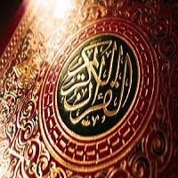تفسیر قرآن - منتخب آیات Quran - Selected Verses Tafsir - Salaam One سلام