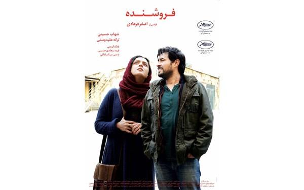پوستر فیلم فروشنده ساخته اصغر فرهادی