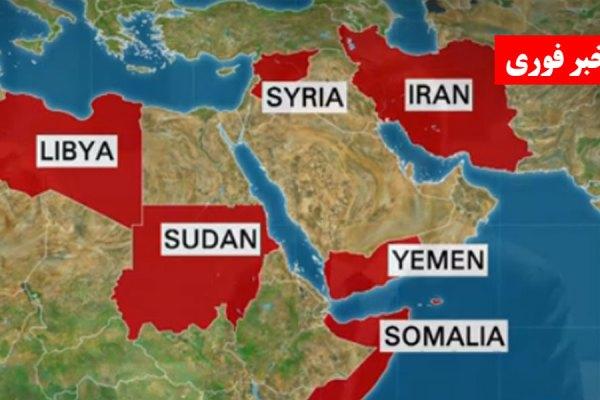 ایران، لیبی، سومالی، سودان، سوریه و یمن
