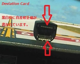 Flight Computer(航法計算盤)Part5 と ちょっとNavigation(航法)