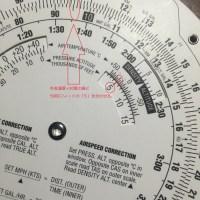 Flight Computer(航法計算盤)Part4 -TAS(True Air Speed)真対気速度の求め方について-