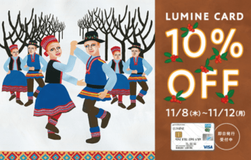ルミネ カード10%オフキャンペーン2018年11月