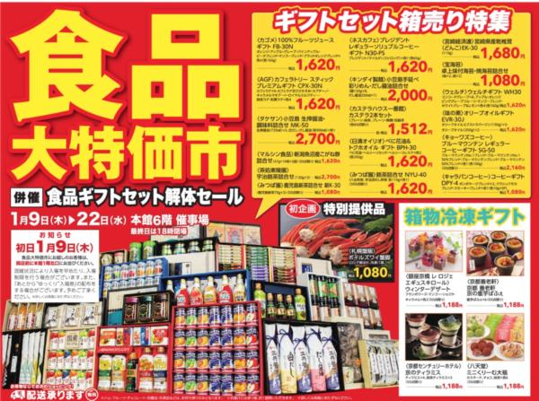 松坂屋上野店2020年初 お歳暮ギフト食品大特価市