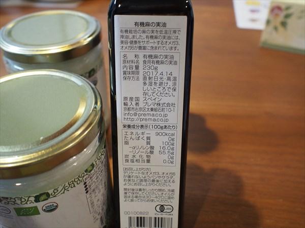 ヘンプシードオイル(麻の実油)