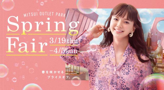 三井アウトレットパーク「Spring Fair」