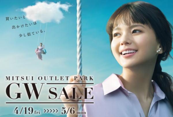 三井アウトレットパーク ゴールデンウィークセール2019