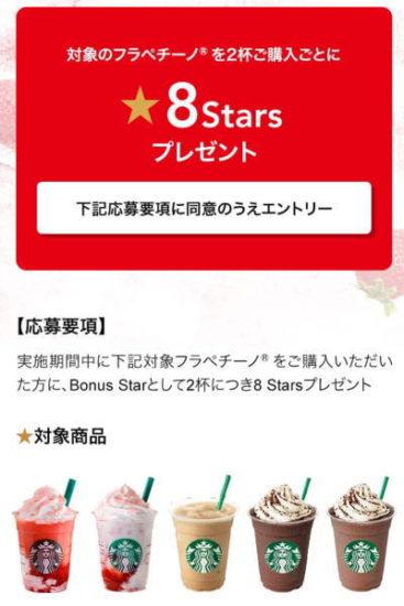 スターバックス ボーナスStar獲得キャンペーン