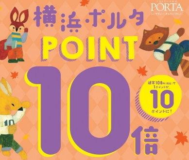横浜ポルタ ポイント10倍