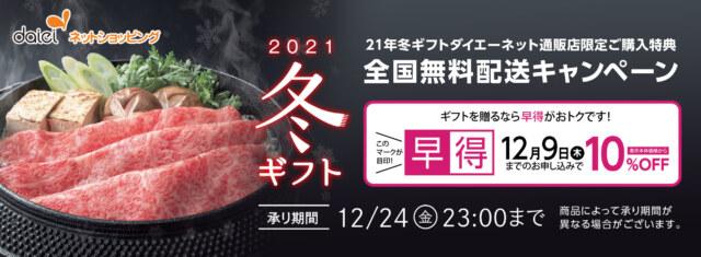 ダイエーのお歳暮・冬ギフト2021年・早期割引