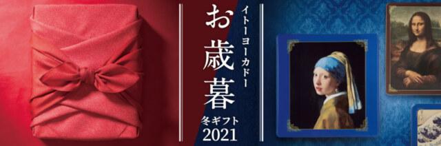 イトーヨーカドーのお歳暮2021年
