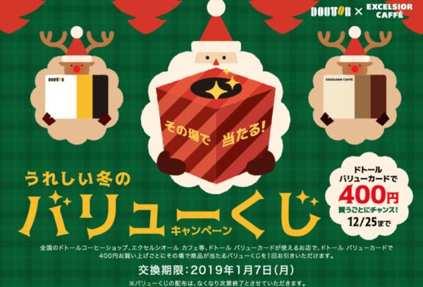 ドトールバリューくじキャンペーン2018年12月