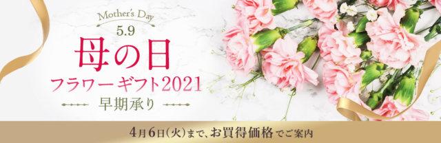 阪急百貨店2021年母の日早期割引
