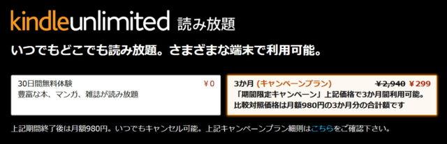 キンドルアンリミテッド 3か月299円キャンペーン