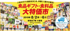 京王百貨店 お中元食品ギフト・食料品大特価市2019年夏