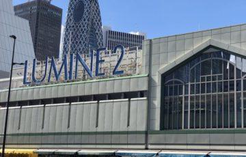新宿駅 ルミネ2