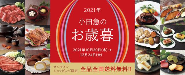 小田急のお歳暮2021年