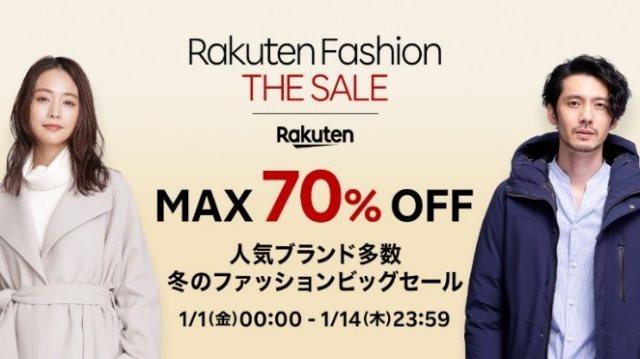 楽天ファッション2021年初セール
