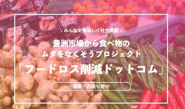 豊洲市場ドットコム フードロス削減ドットコム