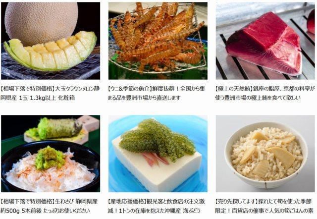 豊洲市場の商品 コロナの影響による特価品