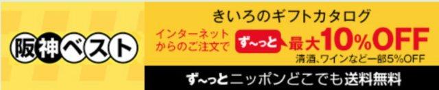 阪神百貨店2020年お中元早期割引 きいろのギフト