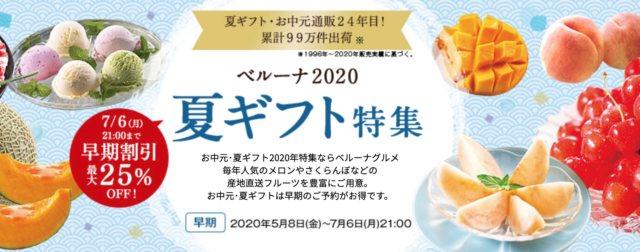 ベルーナグルメのお中元2020早期割引
