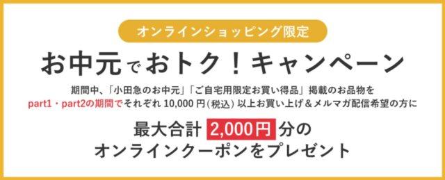 小田急百貨店のお中元2020