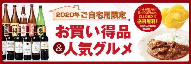 京王百貨店 お買い得品・人気グルメ 2020