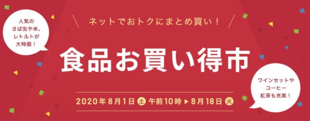 小田急百貨店2020年夏・食品お買い得市