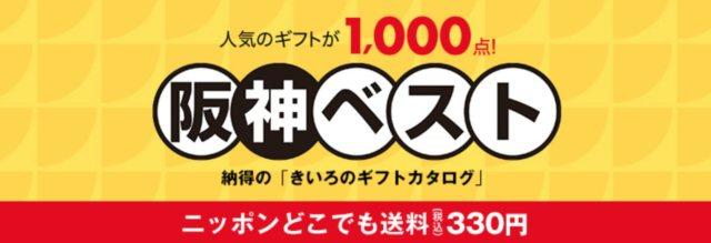 阪神百貨店のお歳暮2020