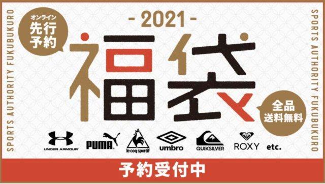 スポーツオーソリティの福袋2021年