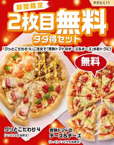 【ピザハット】 「2枚目無料タダ得セット」キャンペーン 2020年11月