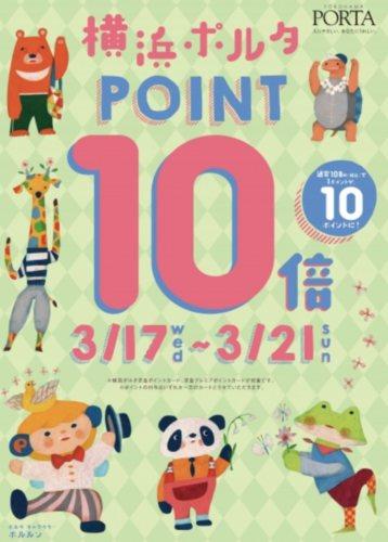 横浜ポルタポイント10倍2021年3月